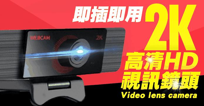 2K高清視訊鏡頭攝影機