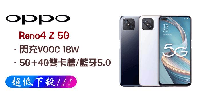 OPPO Reno4 Z 6.5吋手機