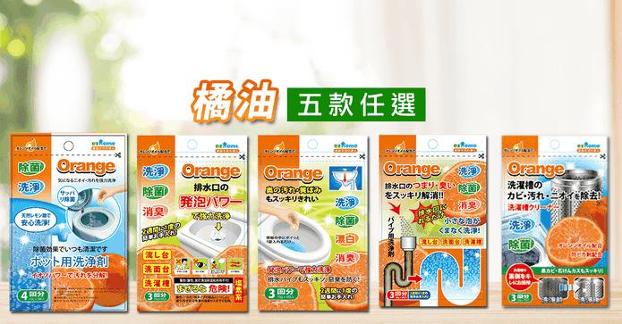 橘油廚房衛浴清潔系列