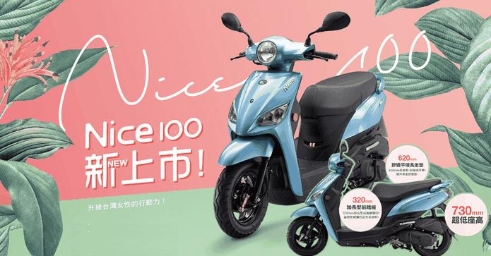 光陽機車 KYMCO NICE100