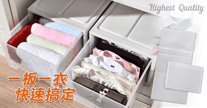 居家創意方便收納摺衣板