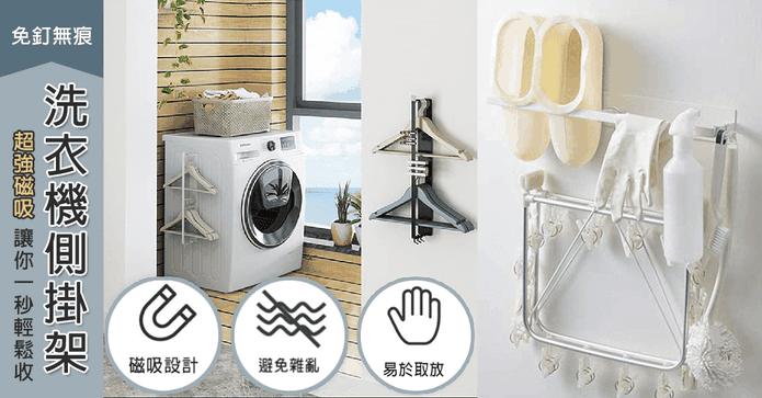 洗衣機衣架磁吸收納架