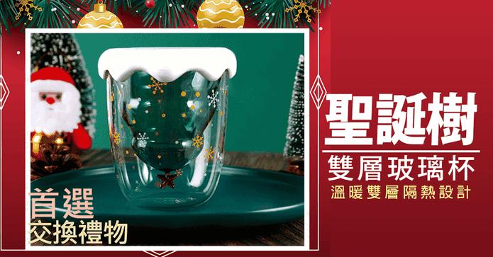 聖誕交換禮物雙層玻璃杯
