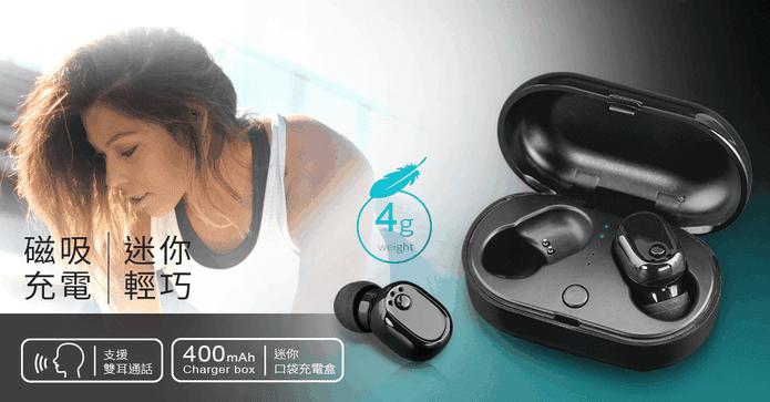 雙耳磁吸5.0藍牙耳機