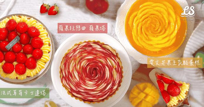 蘋果芒果乳酪母親節蛋糕