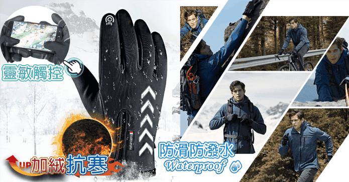 防風防潑水觸控保暖手套