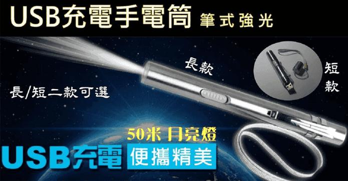 鋁合金筆型充電手電筒
