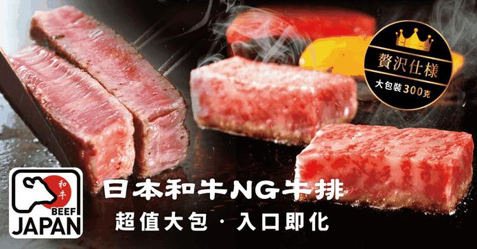 頂級日本黑毛和牛NG牛排