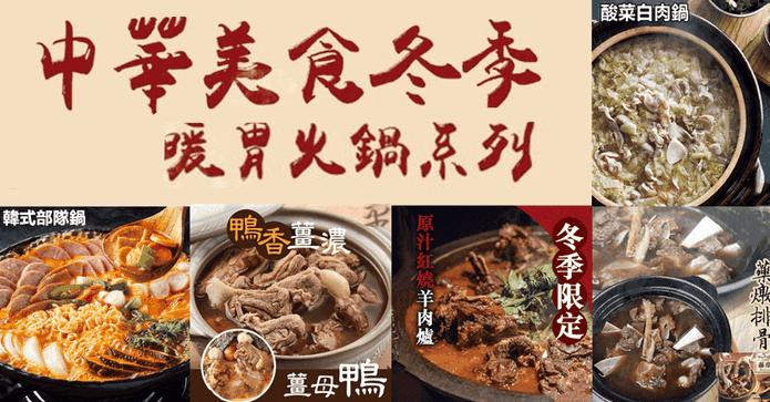 中華美食暖胃火鍋湯包