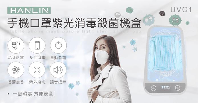 口罩強效紫光殺菌消毒盒
