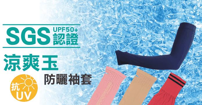 SGS認證UPF50+防曬袖套