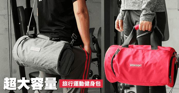 超大容量旅行運動健身包
