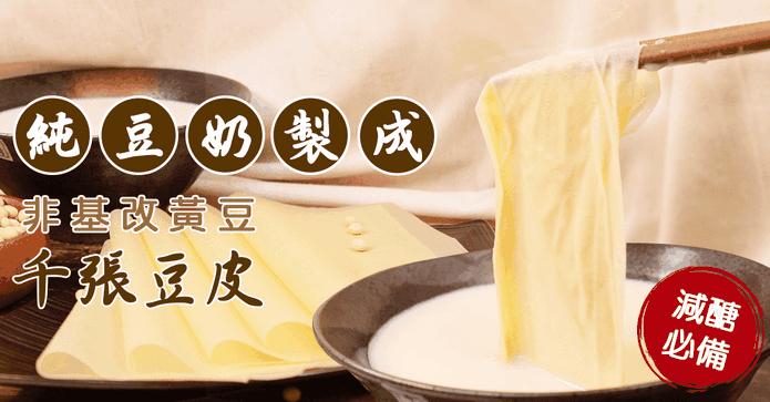 德揚非基改營養純豆皮