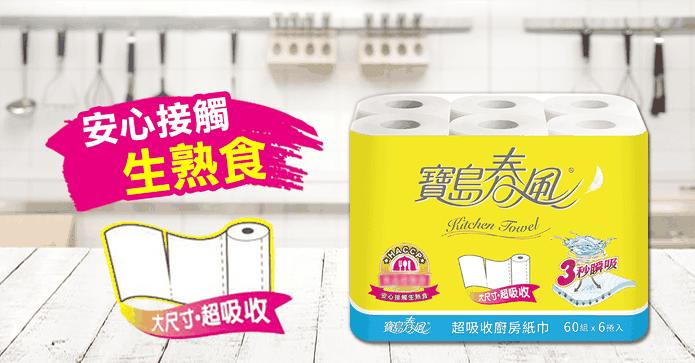 寶島春風捲筒廚房紙巾