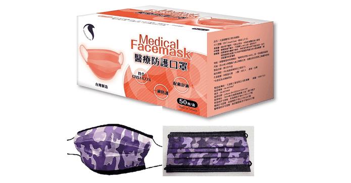 雙鋼印紫迷彩醫用口罩