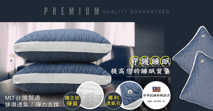 MIT專利排濕氣獨立筒枕