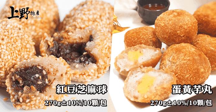 經典國宴小吃系列炸物球