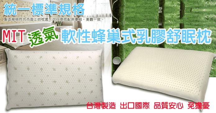 軟性蜂巢式乳膠舒眠枕