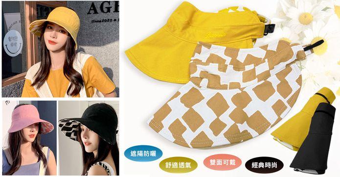 韓版雙面可調防曬遮陽帽