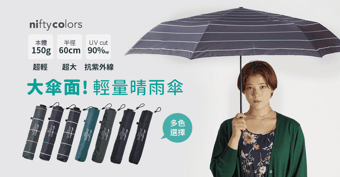 大傘面超輕量晴雨傘