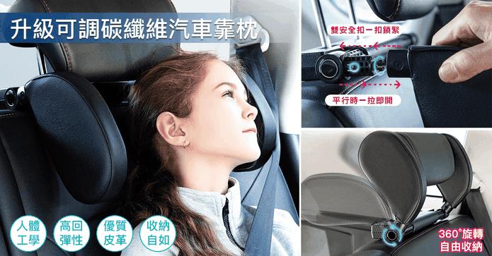 升級加長碳纖維汽車靠枕
