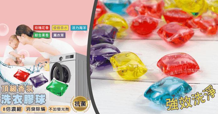頂級香氛8X濃縮洗衣膠球