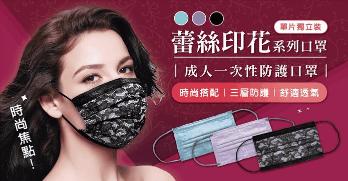 獨立包裝蕾絲印花口罩