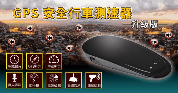 GPS衛星定位行車測速器
