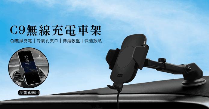 C9無線充感應車用手機架