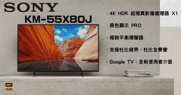 Sony 55吋 4K電視