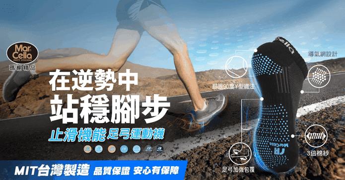 機能足弓加強止滑運動襪
