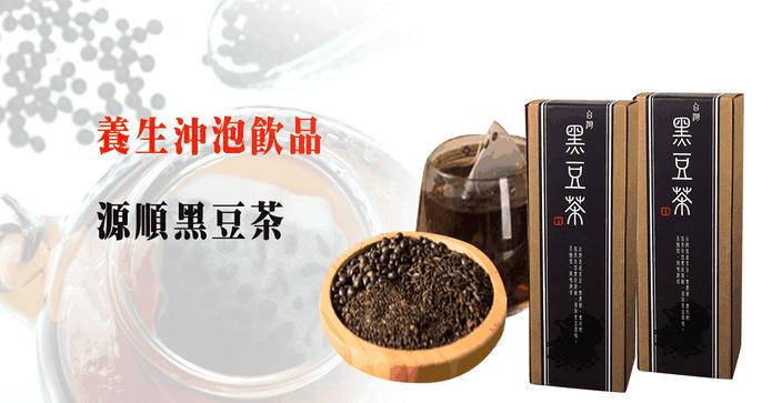源順台灣有機養生黑豆茶