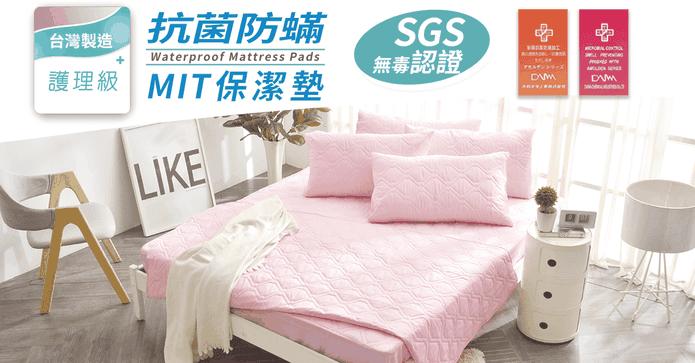 MIT炫彩床包式保潔墊