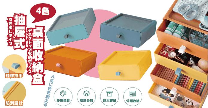 抽屜式桌面收納盒