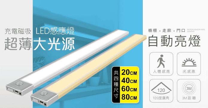 大光源磁吸式LED感應燈