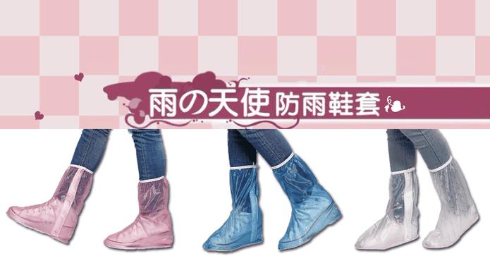 飛銳時尚防雨鞋套