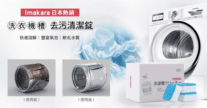 日本熱銷洗衣機槽清潔錠