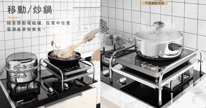 不鏽鋼電磁爐廚房置物架