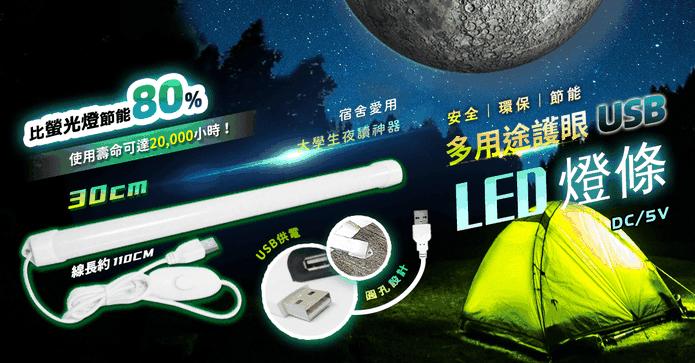 多用途護眼USB LED燈條