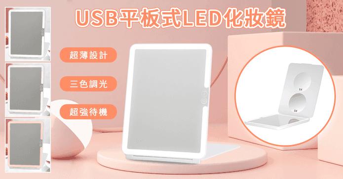 USB充電LED化妝鏡