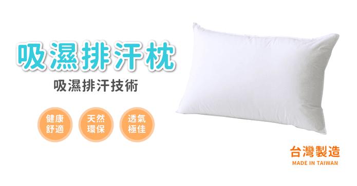 MIT超柔羽絲絨排汗枕