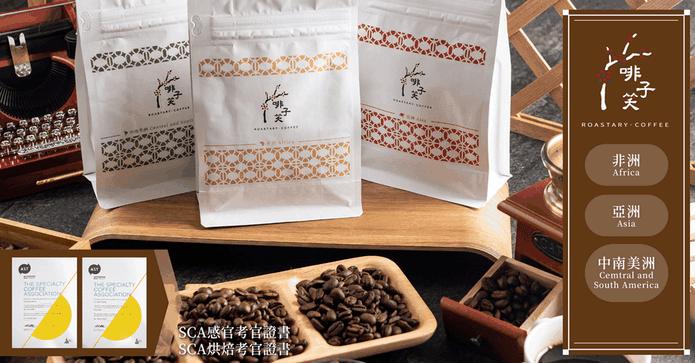 啡子笑特級風味咖啡豆
