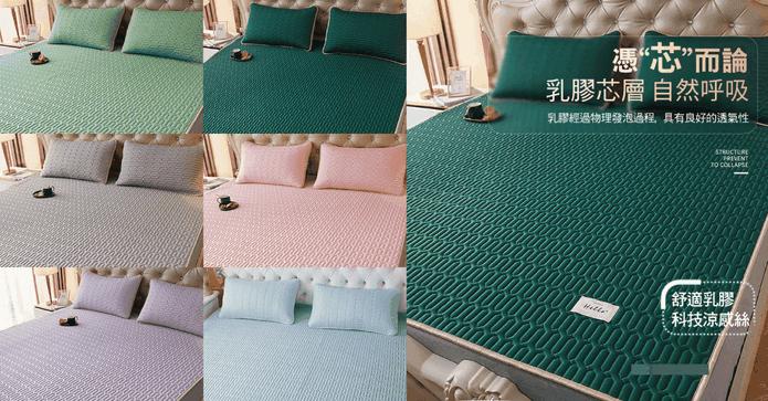 水洗乳膠冰絲涼席∕枕套