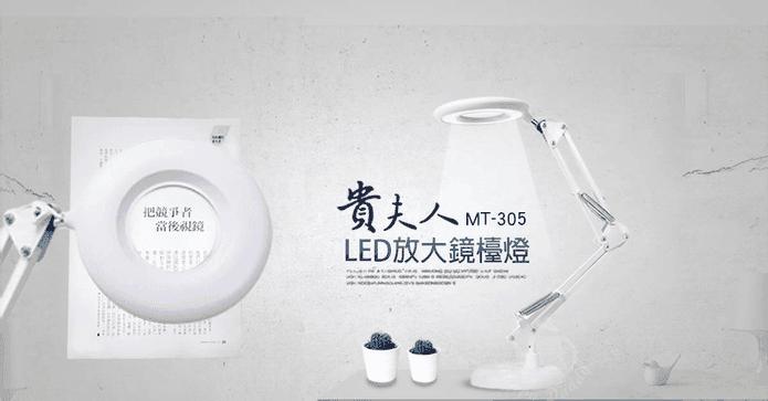 專家級USB放大鏡LED檯燈