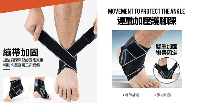 專業級加壓穩固運動護帶