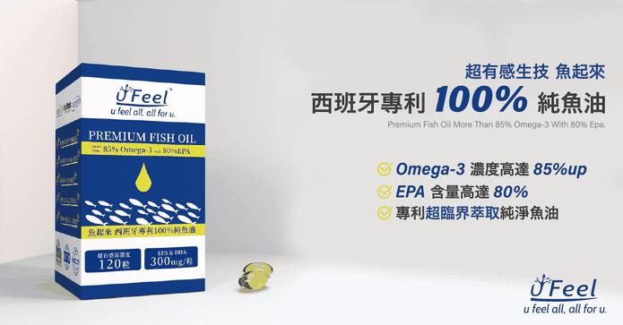 西班牙專利100%深海魚油