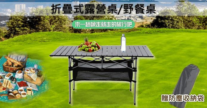 露營用品大桌面摺疊桌
