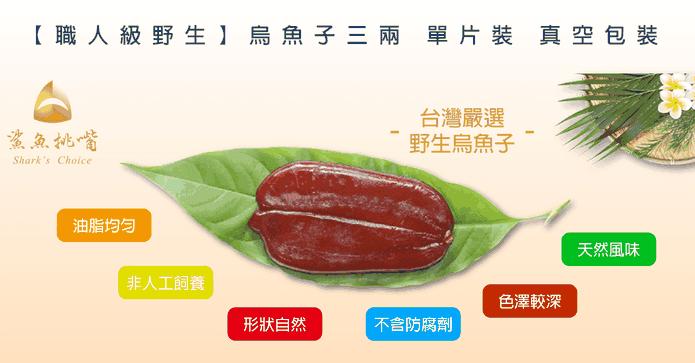 台灣野生烏魚子三兩
