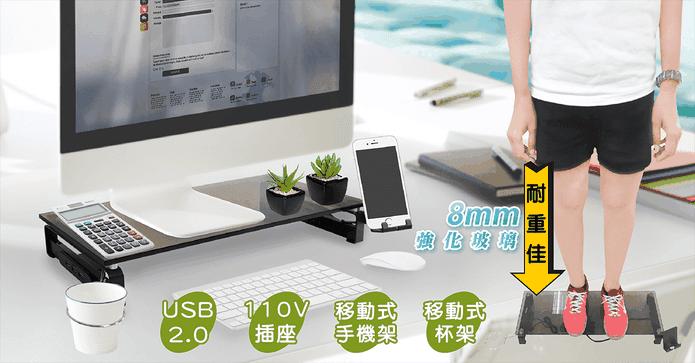 高質鏡面USB插座螢幕架