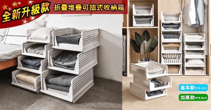 折疊衣櫃抽屜型收納箱